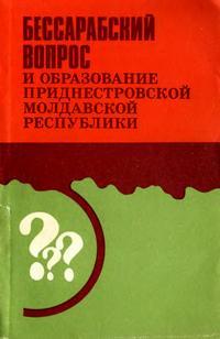 Бессарабский вопрос и образование Приднепровской Молдавской Республики — обложка книги.