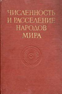 Народы мира. Численность и расследение народов мира — обложка книги.