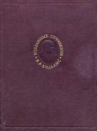 В. Р. Вильямс. Избранные сочинения. Том 3. Научные основы луговодства (1922-1933) — обложка книги.