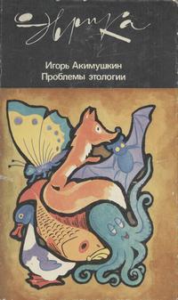 Эврика. Проблемы этологии — обложка книги.