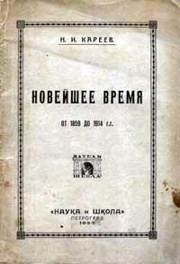Новейшее время от 1859 до 1914 г.г. — обложка книги.