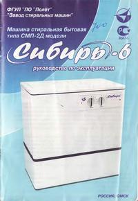 Сибирь-6. Руководство по эксплуатации стиральной машины — обложка книги.
