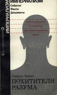 Похитители разума. Психохирургия и контроль над деятельностью мозга — обложка книги.