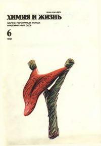 Химия и жизнь №06/1991 — обложка книги.