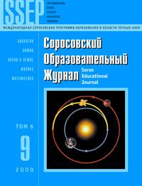 Соросовский образовательный журнал, 2000, №9 — обложка книги.