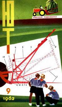 Юный техник №09/1962 — обложка книги.