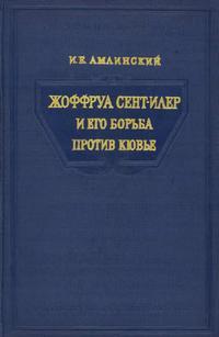 Жоффруа Сент-Илер и его борьба против Кювье — обложка книги.