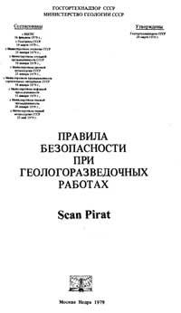 Правила безопасности при геологоразведочных работах — обложка книги.