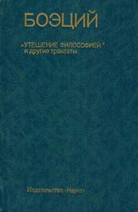 """""""Утешение философией"""" и другие трактаты — обложка книги."""