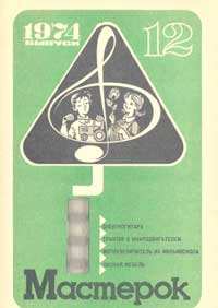 Мастерок №12/1974 — обложка книги.