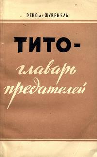 Тито - главарь предателей — обложка книги.