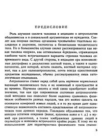 Краннометрика. Методика антропологических исследований — обложка книги.