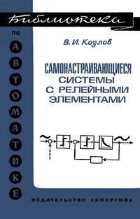Библиотека по автоматике, вып. 525. Самонастраивающиеся системы с релейными элементами — обложка книги.
