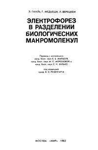 Электрофорез в разделении биологических макромолекул — обложка книги.