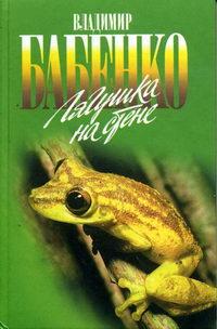 Лягушка на стене — обложка книги.