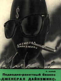 """Владыки капиталистического мира. Подводно-ракетный бизнес """"Дженерал Дайнэмикс"""" — обложка книги."""