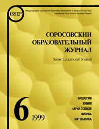 Соросовский образовательный журнал, 1999, №6 — обложка книги.