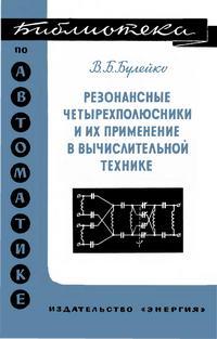 Библиотека по автоматике, вып. 103. Резонансные четырехполюсники и их применение в вычислительной технике — обложка книги.