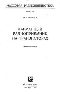 Массовая радиобиблиотека. Вып. 652. Карманный радиоприемник на транзисторах — обложка книги.
