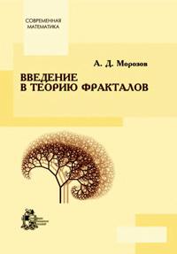 Введение в теорию фракталов — обложка книги.