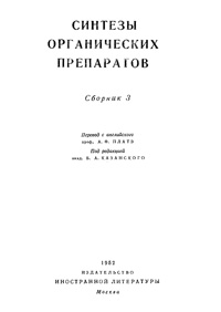 Синтезы органических препаратов. Сборник 3 — обложка книги.