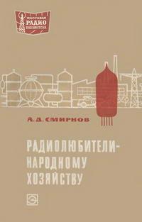 Массовая радиобиблиотека. Вып. 727. Радиолюбители - народному хозяйству — обложка книги.