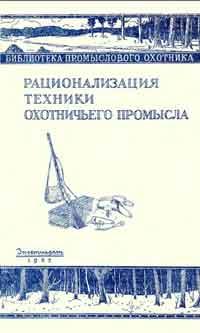 Рационализация техники охотничьего промысла — обложка книги.