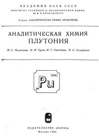 Аналитическая химия плутония — обложка книги.