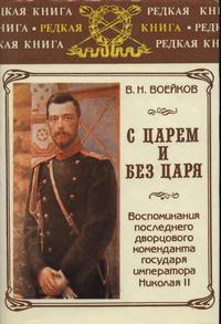 С царем и без царя: Воспоминания последнего дворцового коменданта государя императора Николая II — обложка книги.