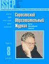 Соросовский образовательный журнал, 2000, №8 — обложка книги.