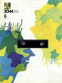 Химия и жизнь №06/1997 — обложка книги.
