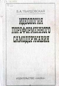 Идеология пореформенного самодержавия — обложка книги.