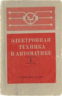 Электронная техника в автоматике. Выпуск 1 — обложка книги.