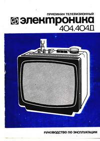 "Приемники телевизионные ""Электроника-404Д"" (ПТ-23) ""Электроника-404"" (ПТ-23-1). Руководство по эксплуатации — обложка книги."