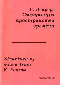 Структура пространства-времени — обложка книги.