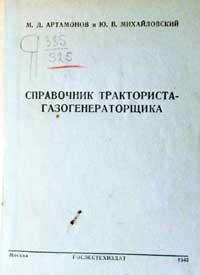Справочник тракториста-газогенераторщика — обложка книги.
