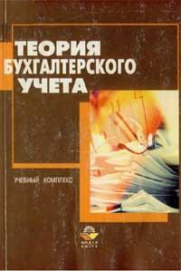 Теория бухгалтерского учета — обложка книги.
