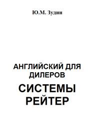 Английский для дилеров системы Рейтер — обложка книги.