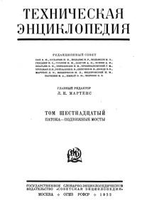 Техническая энциклопедия. Том 16. Патока - Подвижные мосты — обложка книги.