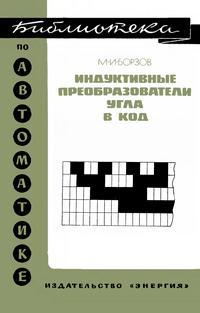 Библиотека по автоматике, вып. 408. Индуктивные преобразователи угла в код — обложка книги.