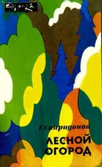 Эврика. Лесной огород — обложка книги.
