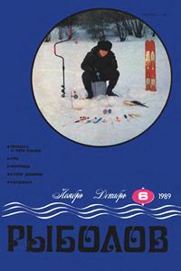 Рыболов №06/1989 — обложка книги.