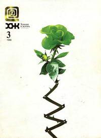 Химия и жизнь №03/1999 — обложка книги.