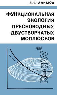 Функциональная экология пресноводных двустворчатых моллюсков — обложка книги.