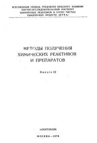Химические реактивы и препараты. Выпуск 22 — обложка книги.