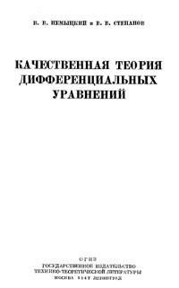 Качественная теория дифференциальных уравнений — обложка книги.
