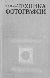 Техника фотографии — обложка книги.