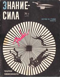 Знание - сила №02/1966 — обложка книги.