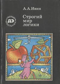 Ученые - школьнику. Строгий мир логики — обложка книги.