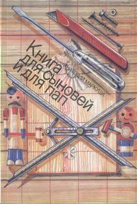 Книга для сыновей и пап — обложка книги.